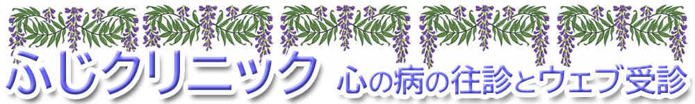 ふじクリニック(大阪市の往診訪問カウンセリングとオンライン診療)