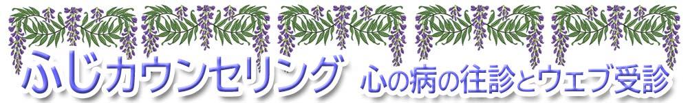 ふじカウンセリング(大阪市の往診訪問カウンセリングとオンライン診療)